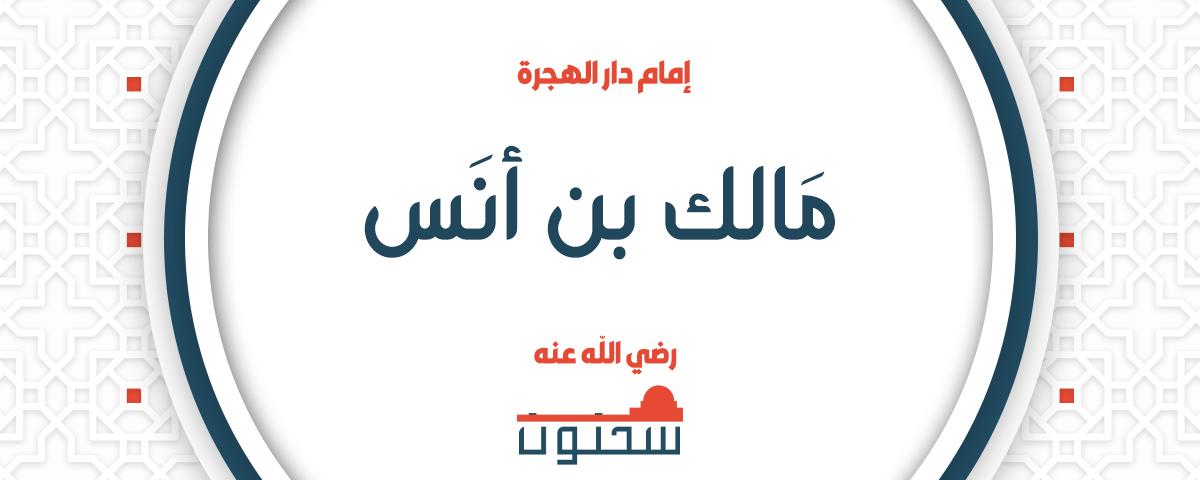 وَرَع الإمام مالِك بنِ أنَسٍ في الفُتْيا