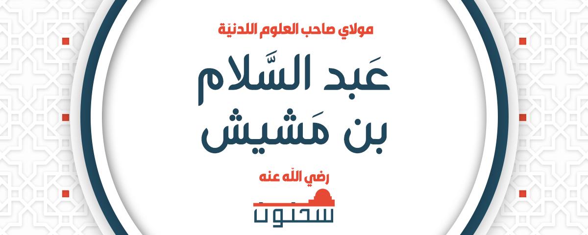 مولاي عبد السلام بن مشيش صاحب العلوم اللدنيَّة