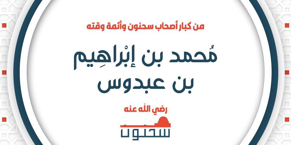 محمد بن عبدوس من كبار أصحاب سحنون وأئمة وقته