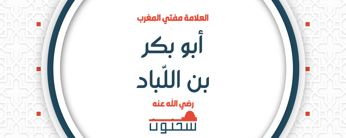 الفقيه المالكي أبو بكر بن اللباد القيرواني