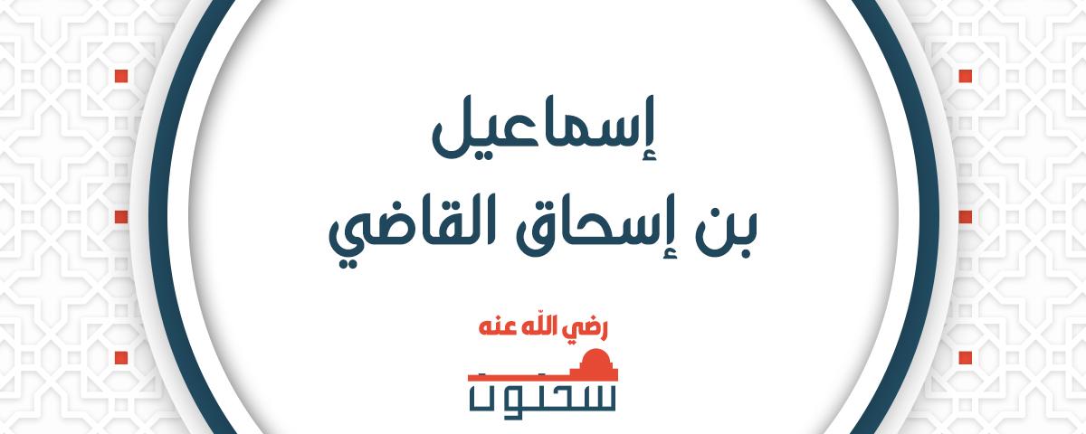 أئمة مذهب مالك وأعلامه بالعراق إسماعيل بن إسحاق القاضي