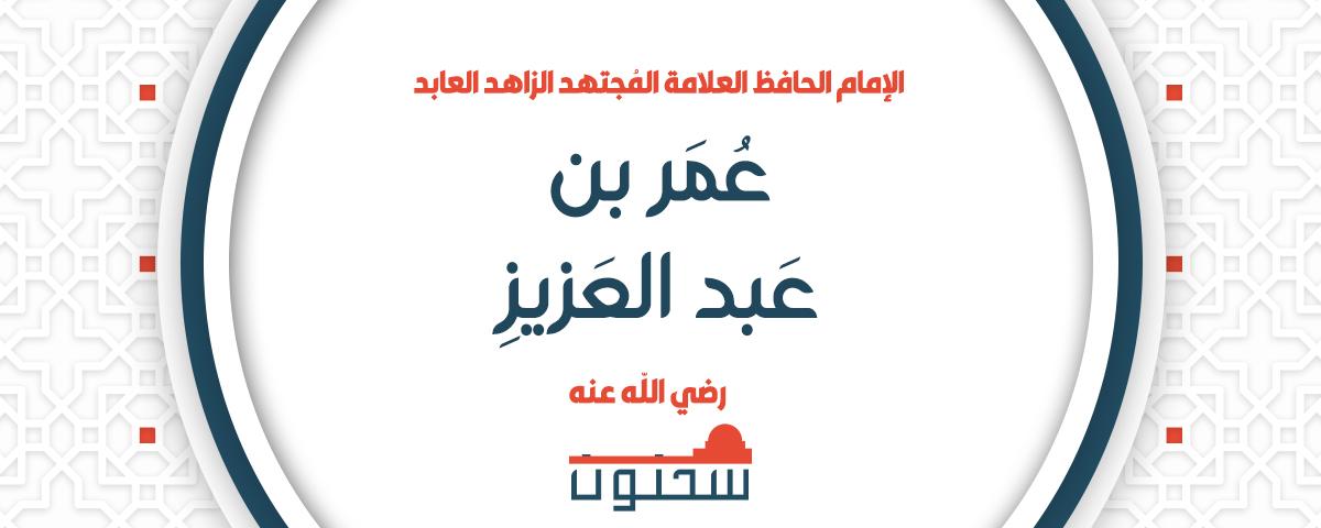 قصة عمر بن عبد العزيز وأمه