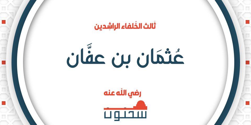 عثمان بن عفان رضي الله عنه ثالث الخلفاء الراشدين