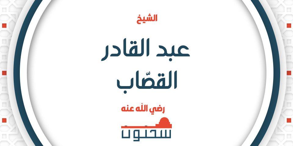 الشيخ عبد القادر القصاب