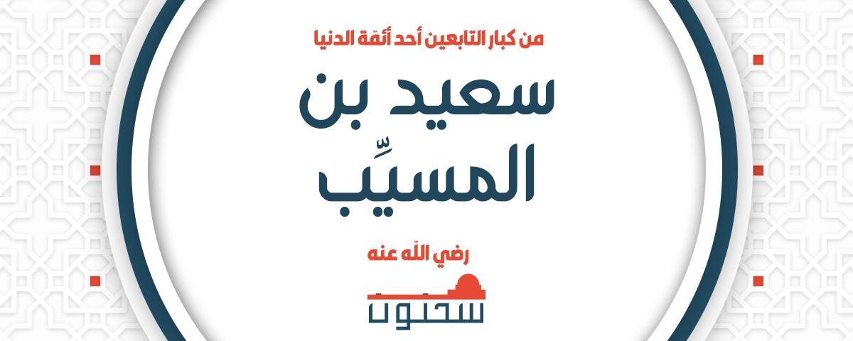 سعيد بن المسيِّب من كبار التابعين أحد أئمة الدنيا
