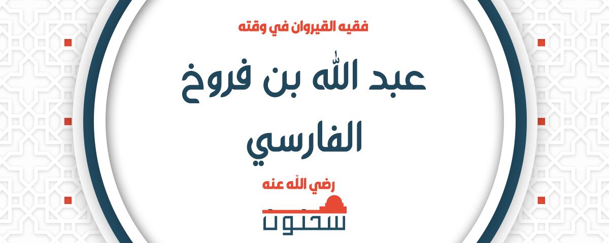 قصة عبد الله بن فروخ القيرواني لما وصل إلى الكوفة
