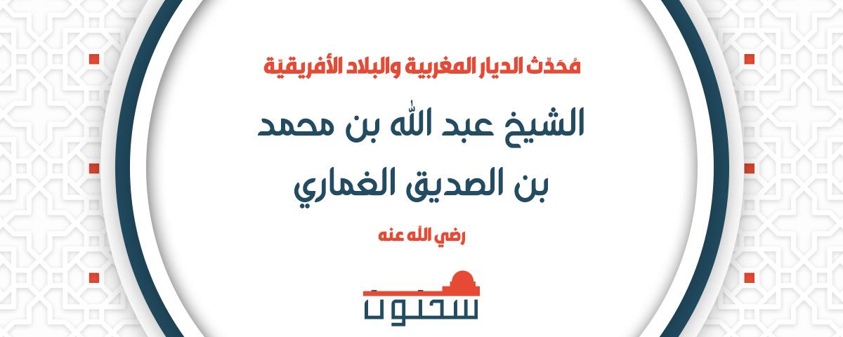 الشيخ عبد الله بن محمد بن الصديق الغماري مُحَدِّث الديار المغربية والبلاد الأفريقيّة
