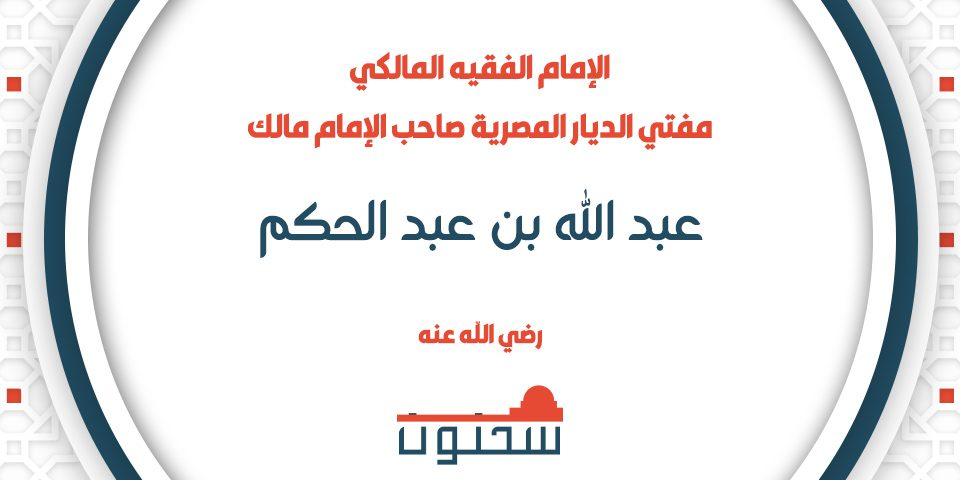عبد الله بن عبد الحكم الإمام الفقيه المالكي مفتي الديار المصرية صاحب الإمام مالك
