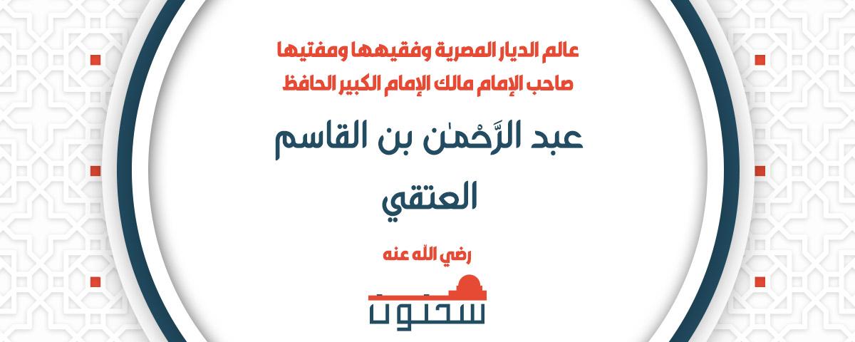 الإمام عبد الرحمن بن القاسم كان على عقيدة تنزيه الله عن مشابهة خلقه