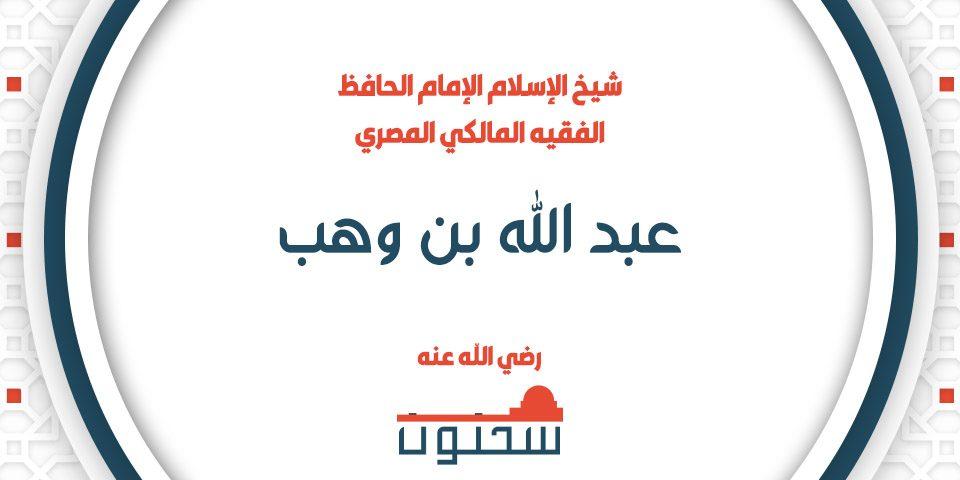 شيخ الإسلام الإمام الحافظ الفقيه المالكي المصري عبد الله بن وهب