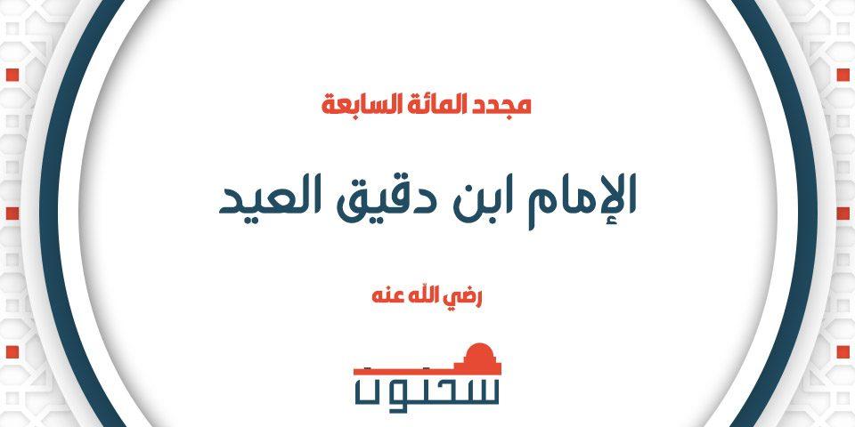 الإمام ابن دقيق العيد مجدد المائة السابعة