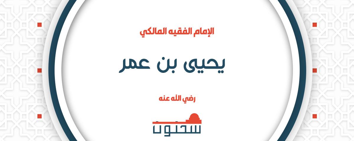 الإمام الفقيه المالكي يحيى بن عمر
