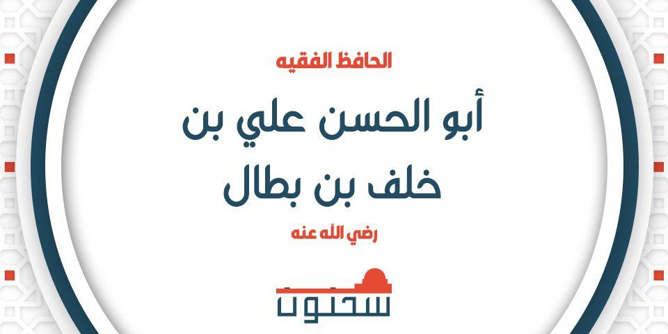 الفقيه الحافظ أحد أئمة المسلمين من أهل الأندلس أبو الحسن علي بن بطال
