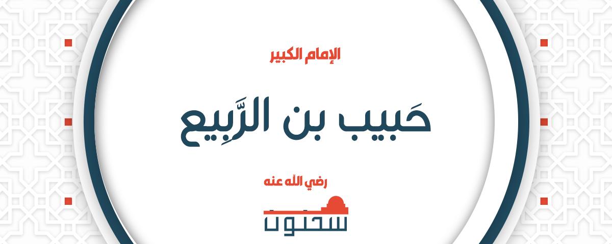 الإمام الكبير حبيب بن الربيع