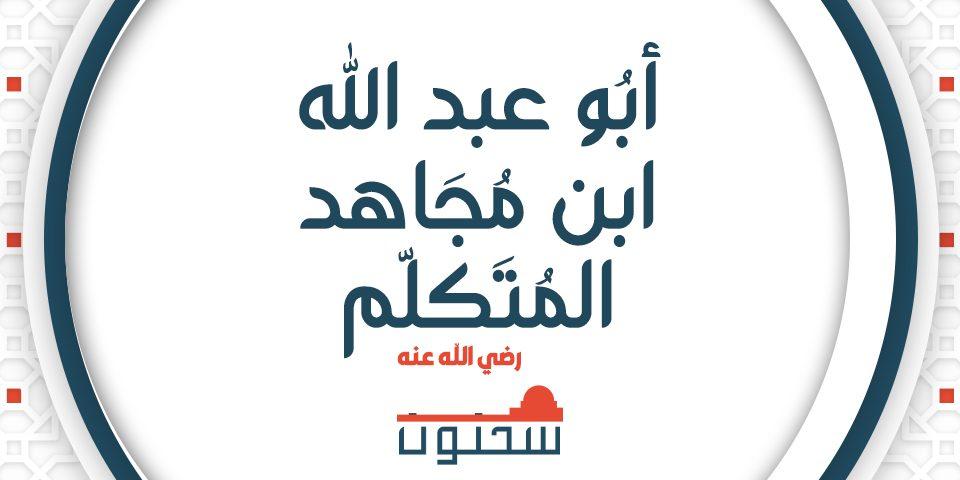 أبو عبد الله بن مجاهد المتكلم