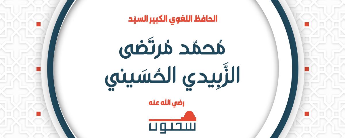 الحافظ اللغوي الكبير السيد محمد مرتضى الزبيدي الحسيني