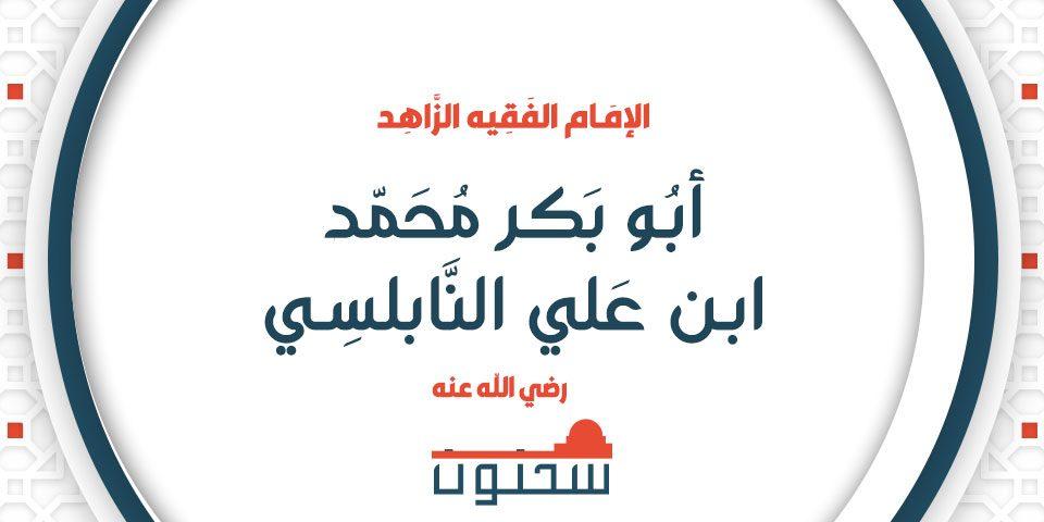 الإمام الفقيه الزاهد أبو بكر محمد بن علي النابلسي