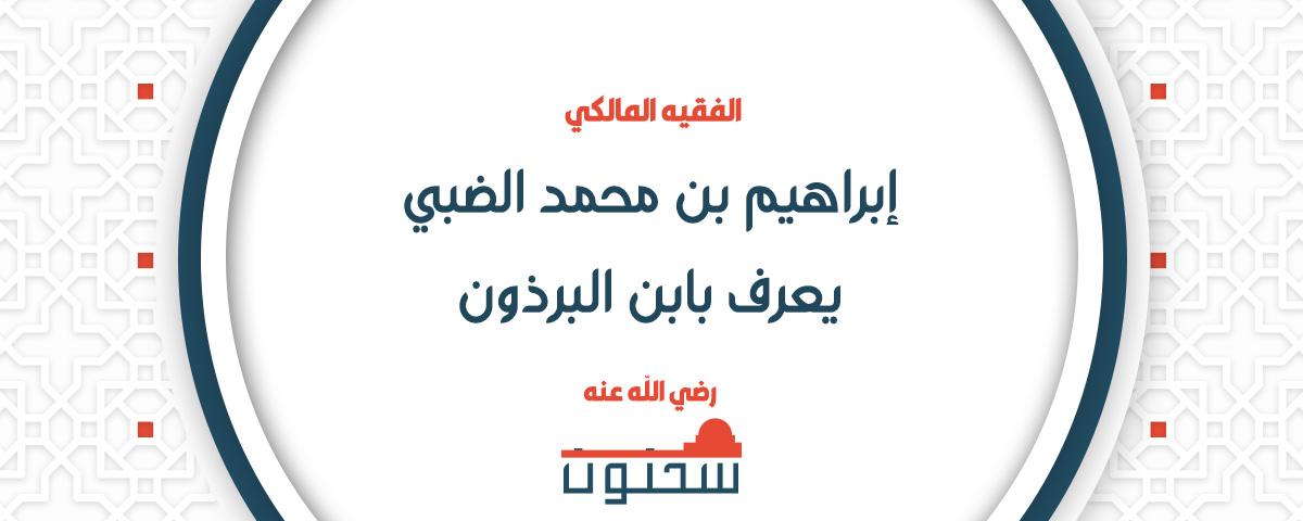 الفقيه المالكي إبراهيم بن محمد الضبي يعرف بابن البرذون
