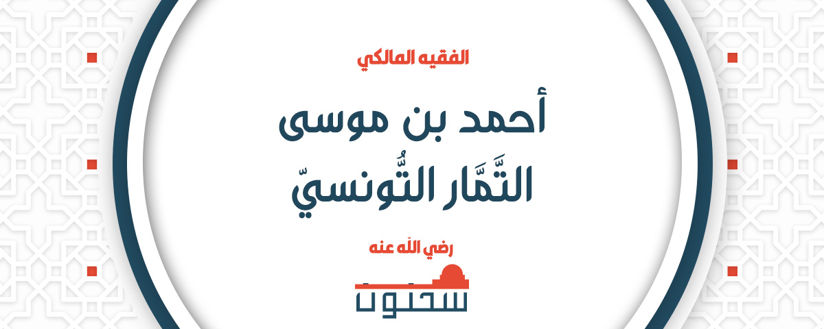 الفقيه المالكي أحمد بن موسى التَّمَّار التُّونسيّ