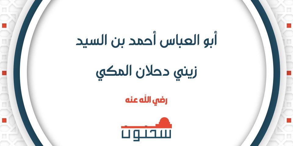 أبو العباس أحمد بن السيد زيني دحلان المكي