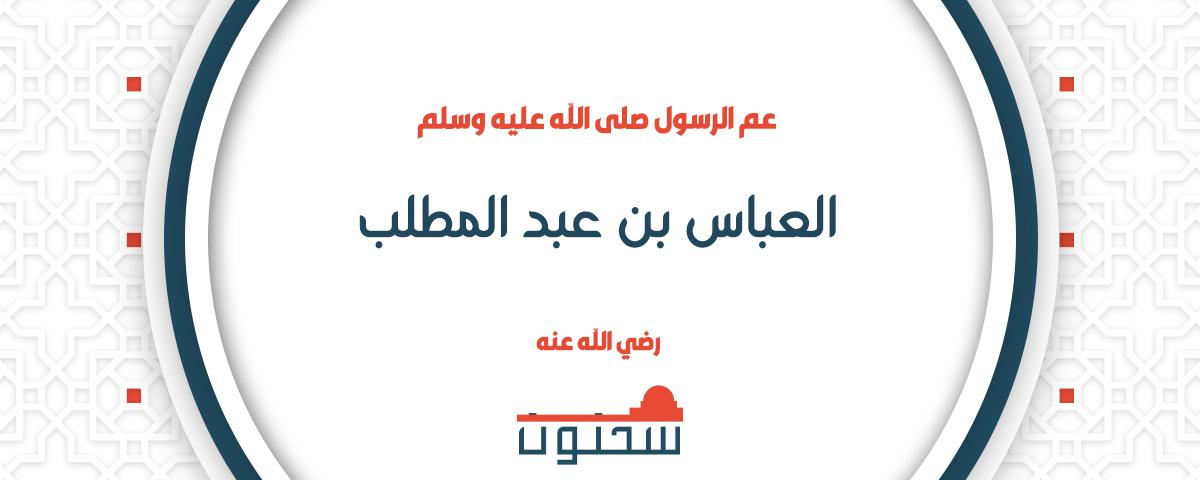 العباس بن عبد المطلب عم الرسول صلى الله عليه وسلم
