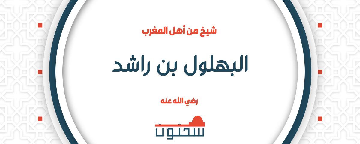 من أهل القيروان ومن أوتاد المغرب أبو عمر البهلول بن راشد