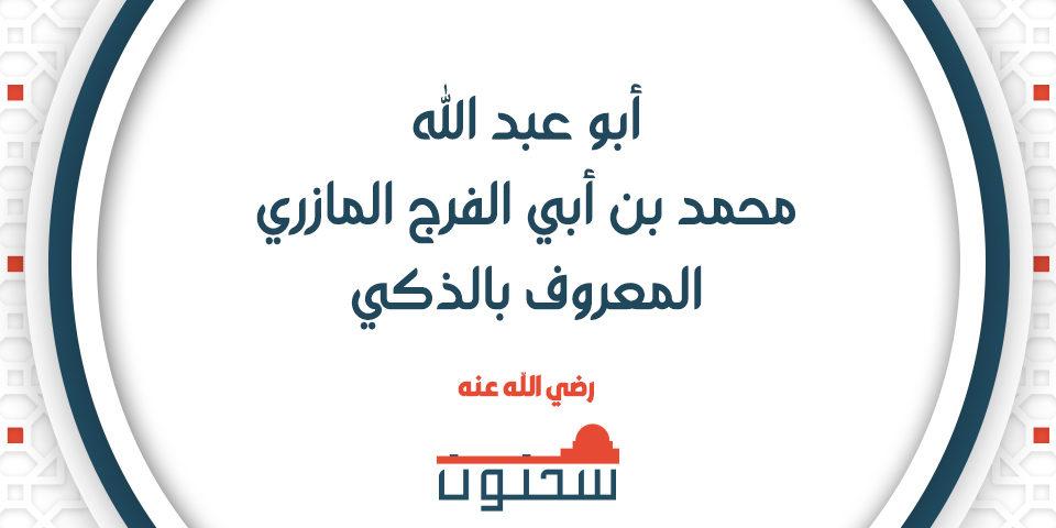 أبو عبد الله محمد بن أبي الفرج المازري المعروف بالذكي