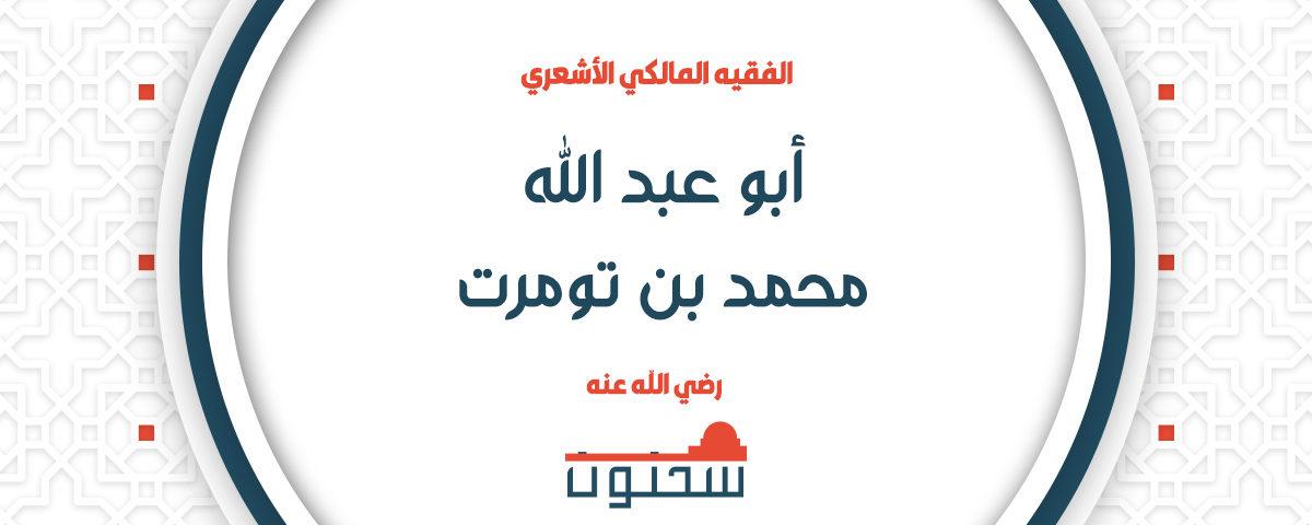 الفقيه المالكي الأشعري أبو عبد الله محمد بن تومرت