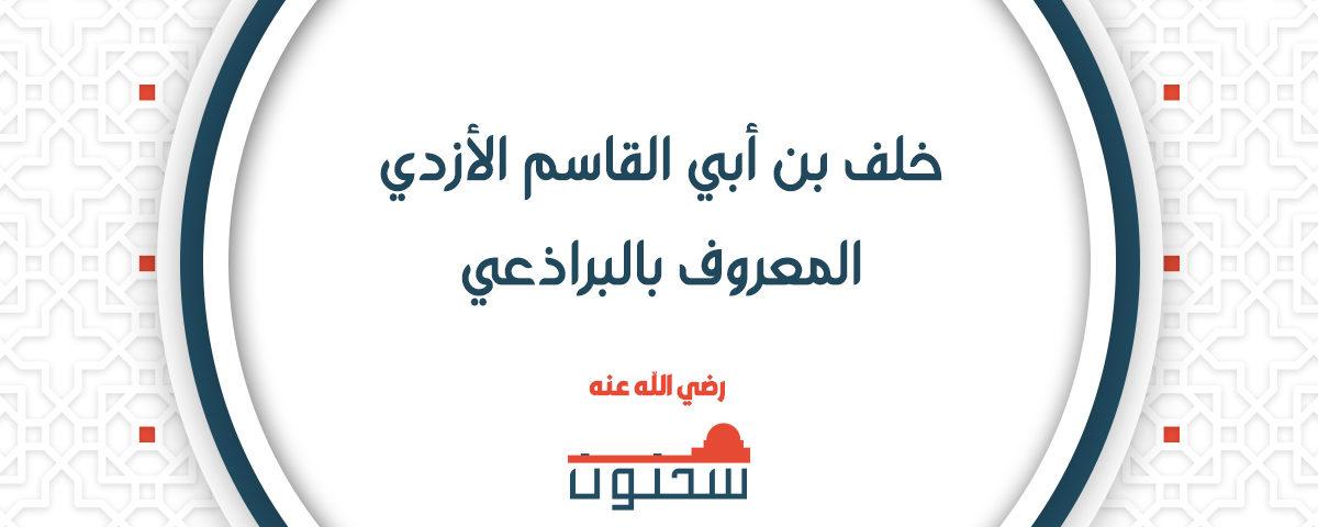 شيخ المالكية الإمام الفقيه أبو سعيد البراذعي القيرواني
