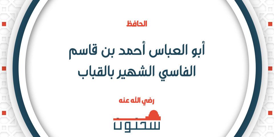 الإِمام الفقيه الحافظ أبو العباس أحمد بن قاسم الفاسي الشهير بالقباب