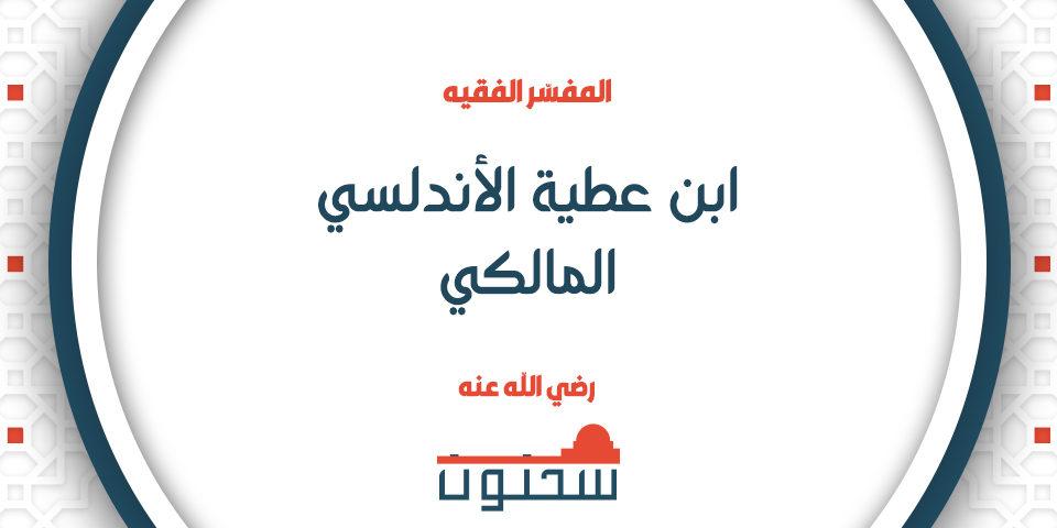 الإمام الفقيه ابن عطية الأندلسي المالكي